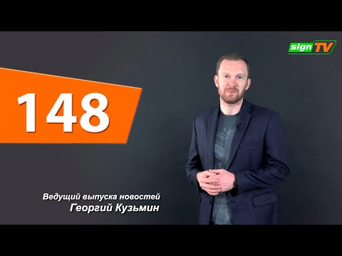Выпуск 148. Новости на канале SIGN TV