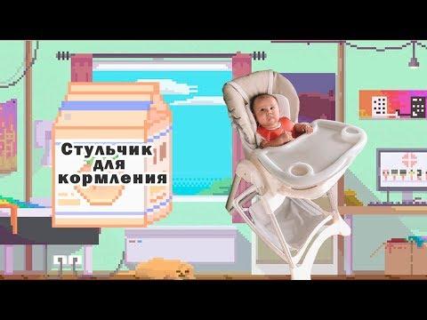 СТУЛЬЧИК ДЛЯ КОРМЛЕНИЯ COROL S5 🥣