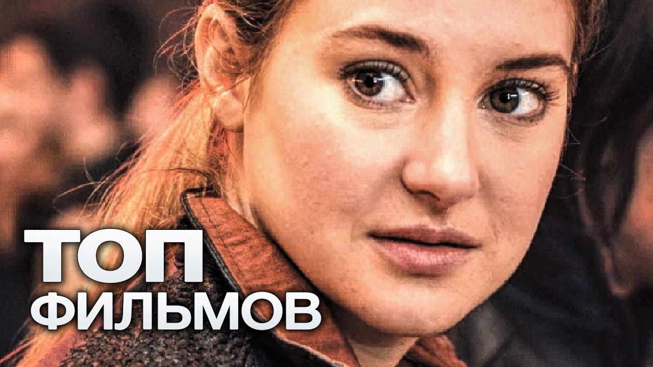 Дивергент: все Фильмы (2019-2019)   фильм дивергент смотреть онлайн на русском полностью бесплатно