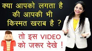 क्या आपकी भी किस्मत ख़राब हैं ? | Hindi Inspirational Story | Hindi Motivational Video