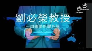 20210615 劉必榮教授一周國際新聞評論
