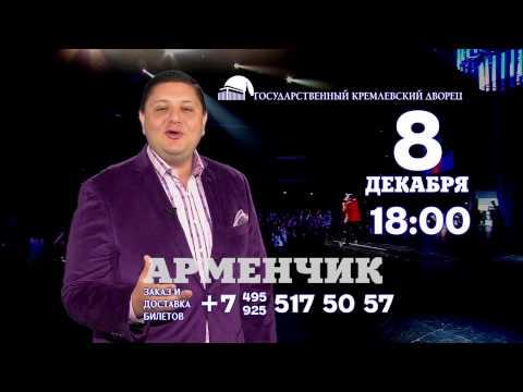 8 декабря, 18:00, Государственном Кремлевском Дворце сольный концерт Арменчика.