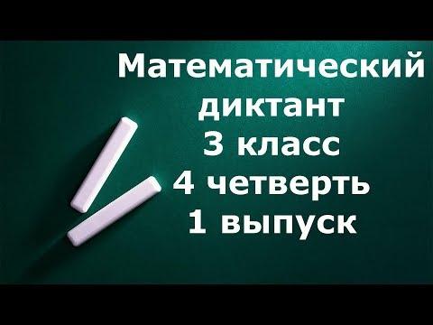 Математический диктант 3 класс 4 четверть 1 выпуск