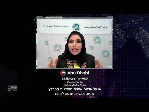סימולציית ה-INSS - מלחמה במזרח התיכון - הכנס השנתי ה-14