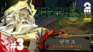 #3【ローグライク】弟者の「ハデス(HADES)」【2BRO.】