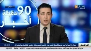 بشار تفكيك شبكة إجرامية و حجز كمية من الكيف المعالج ببني ونيف