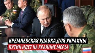 Кремлевская удавка для Украины. Путин идет на крайние меры