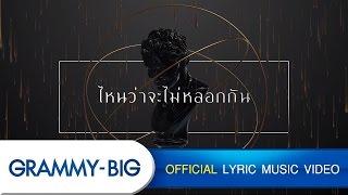 ไหนว่าจะไม่หลอกกัน - SQWEEZ ANIMAL Feat. พีช พชร & บีม ภากร (WHITE ROSE)