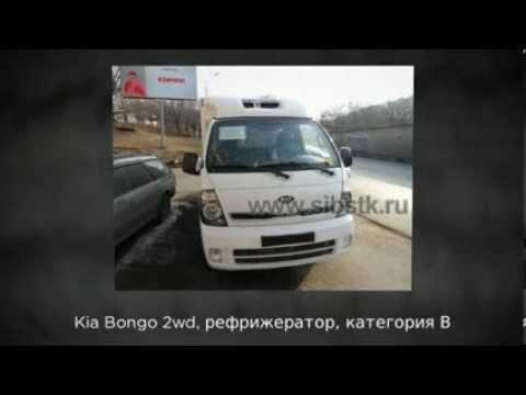 Купить Kia Bongo 2wd, рефрижератор, категория В, новый - YouTube