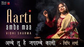 Vidhi Sharma | Ambe AartiAmbe Tu Hai Jagdambe| NavratriSpecial 2020