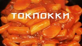 Настоящая корейская кухня: Токпокки Ddeokbokki 떡볶이