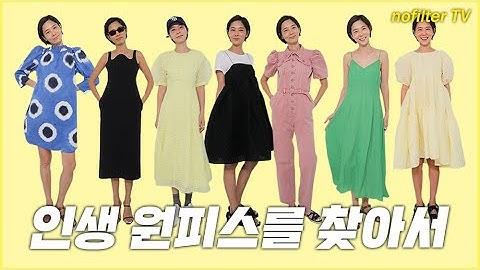 (ENG CC)인생 원피스를 찾아서~ 여름원피스 세로룩북 / 김나영의 노필터 티비
