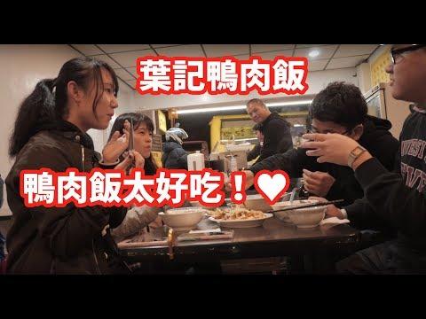 台灣鴨肉🇹🇼日本美女🇯🇵愛吃鴨肉飯80鴨雜湯70滷味盤!台北の葉記鴨肉飯の鴨肉飯が美味しすぎ!文山區 日本の友達も好きな味!EP695