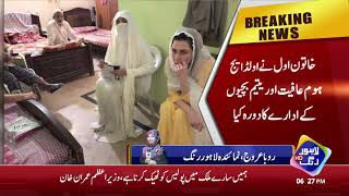 Imran Khan's Wife Bushra Manika also found in Politics