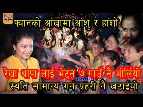 कोहलपुरमा नायिका Rekha Thapa लाई भेट्न ७ गाउँ नै ओर्लियो / स्थिति सामान्य गर्न प्रहरी नै खटाईयो