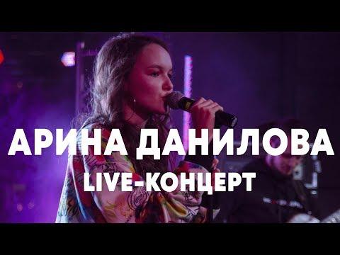 LIVE: АРИНА ДАНИЛОВА, сольный концерт в Брать живьём на о2тв