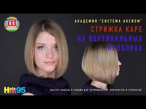 Стрижка каре на вертикальных проборах HairSet #95