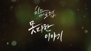 치즈인더 트랩: 박해진/유정 비하인드 스토리 메이킹 DVD 공식 티져