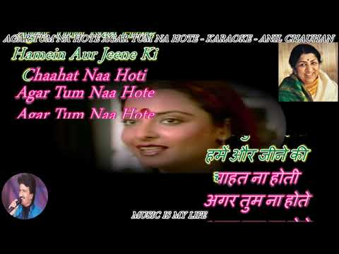 Hamein Aur Jeene Ki ( LATA JI )  - Karaoke With Scrolling Lyrics Eng. & हिंदी
