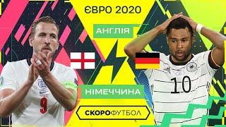 Англія Німеччина ІСТОРИЧНИЙ матч 1 8 фіналу ЄВРО Скорофутбол