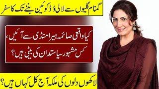 Saima Khan Film Actress Untold Story | Saima Khan | Life Style | Husband | Love Story |