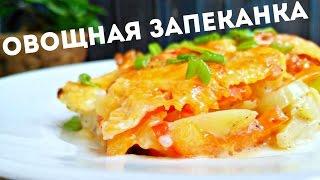Овощная картофельная запеканка с помидорами и с сыром в духовке на скорую руку на ужин(Овощная картофельная запеканка с помидорами и с сыром в духовке на скорую руку на ужин, на обед. Вкусная..., 2016-06-14T12:02:05.000Z)