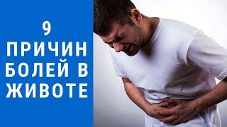 9 причин болей в животе Почему болит живот и что при этом делать