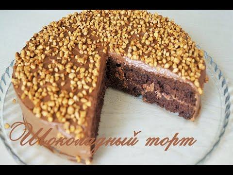 Шоколадный торт со сливочной