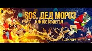 «SOS, Дед Мороз или Все сбудется!» — фильм в СИНЕМА ПАРК