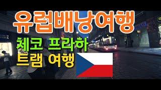 [방구석][유럽배낭여행] 체코 프라하 트램 타고 배낭여…