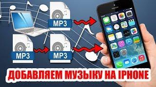 Как добавить музыку на Iphone с компьютера