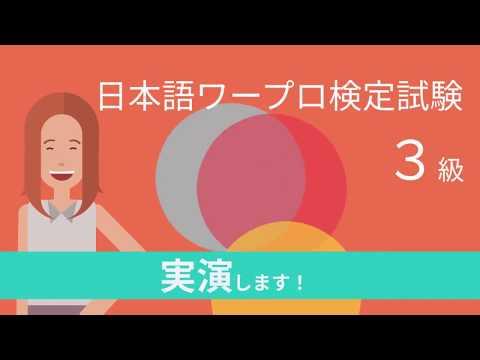 日本語ワープロ検定試験3級(文書作成) 解き方解説