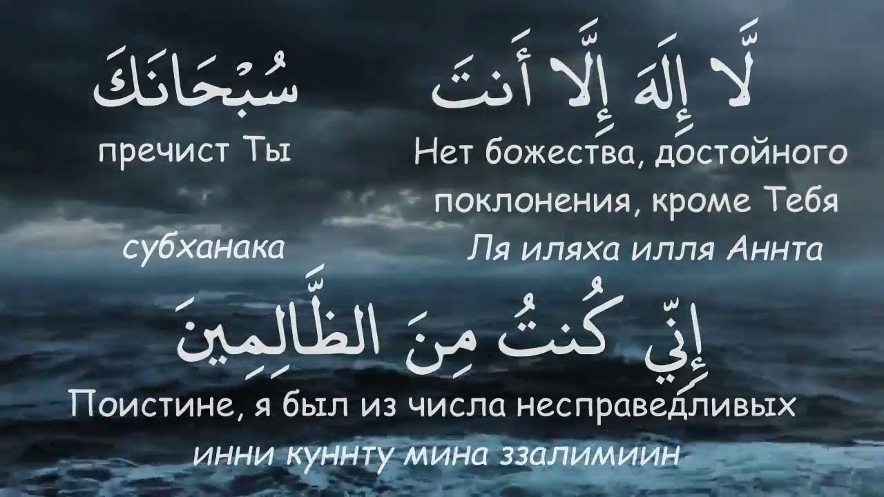 Мольба Юнуса(Сура 21 Аят 87) при любых трудностях