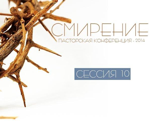 10. Смирение - сила лидерства. Уроки из жизни Моисея (А.Коломийцев)