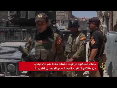 القوات العراقية تضيق الخناق على تنظيم الدولة بالموصل  - نشر قبل 4 ساعة