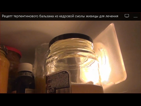 Приготовление терпентинового бальзама из кедровой живицы смолы для лечения