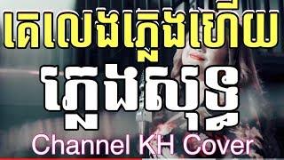 គេលេងភ្លេងហើយ ភ្លេងសុទ្ធ, Ke Leng Phleng Hery sing karaoke, phleng sot