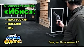 Стрелковый тир и оружейная мастерская 'Ибис' на ул. В.Гетьмана, 27 (ТВ-программа)