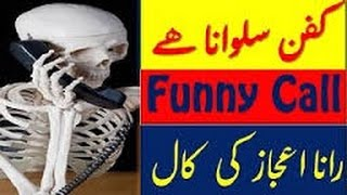 KAFAN SIWONA SI VERY FUNNY PRANK CALL FROM LEGEND IJAZ AHMAD