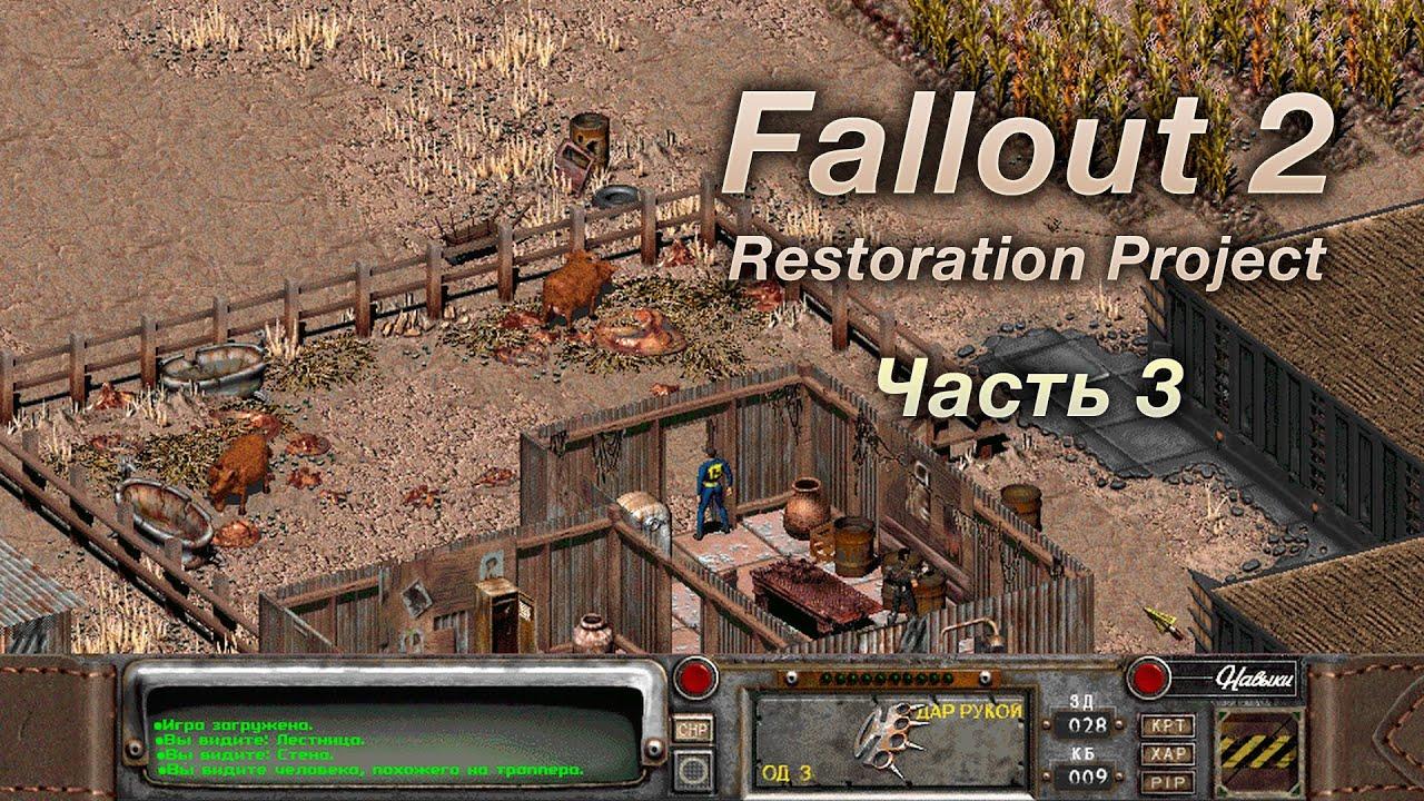 Fallout 2: Restoration Project — Часть 3 (Брамины Тора)