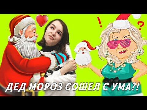 СТРАННЫЕ ФЛЕШ-ИГРЫ ПРО НОВЫЙ ГОД Для Детей Дед Мороз Санта Клаус Games for Kids Миссис Клаус Поцелуи - Видео с YouTube на компьютер, мобильный, android, ios