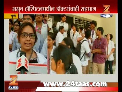 Pune | Sassoon Hospital | Doctors On Strike