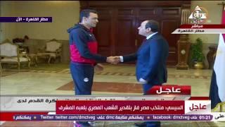 لحظة استقبال الرئيس السيسي عصام الحضرى ( أفضل حارس مرمى فى البطولة ) والنجم أحمد فتحى
