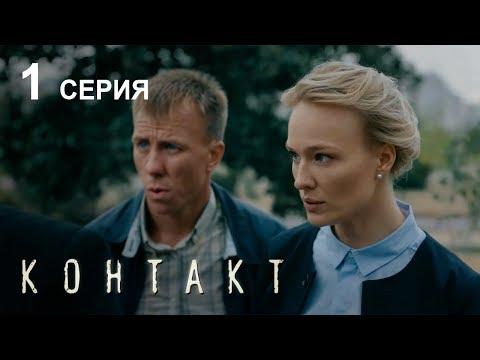 КОНТАКТ. СЕРИЯ 1. ПРЕМЬЕРА 2019 ГОДА!