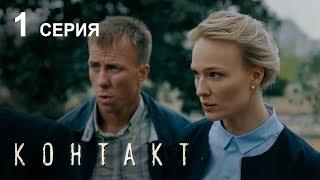 КОНТАКТ. СЕРИЯ 1 | Детектив | Сериал Выходного дня