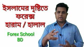 ইসলামের দৃষ্টিতে ফরেক্স হারাম /হালাল | Forex Trading Bangla Tutorial | Forex School BD