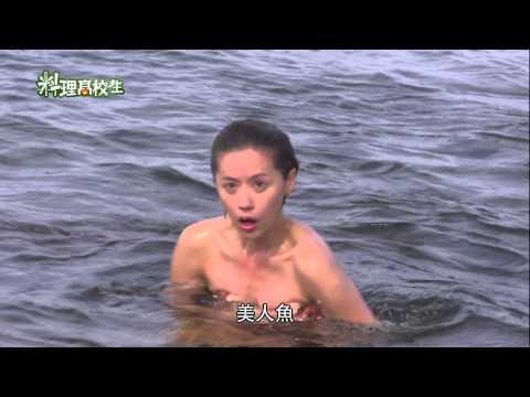 【料理高校生】美人魚篇