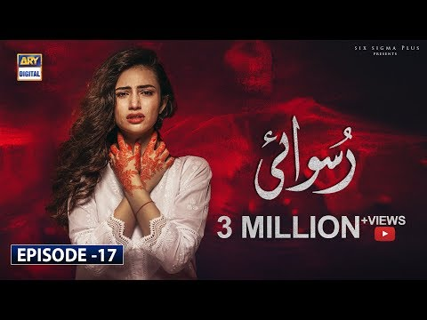 Ruswai Episode 17 | 21st January 2020 | ARY Digital Drama [Subtitle Eng]