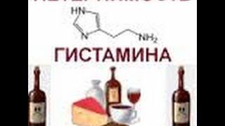 Новый Год и  Гистамин. Как уберечь организм на праздниках?