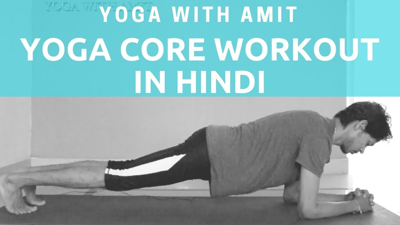 Yoga Core Workout in Hindi - Yoga with Amit